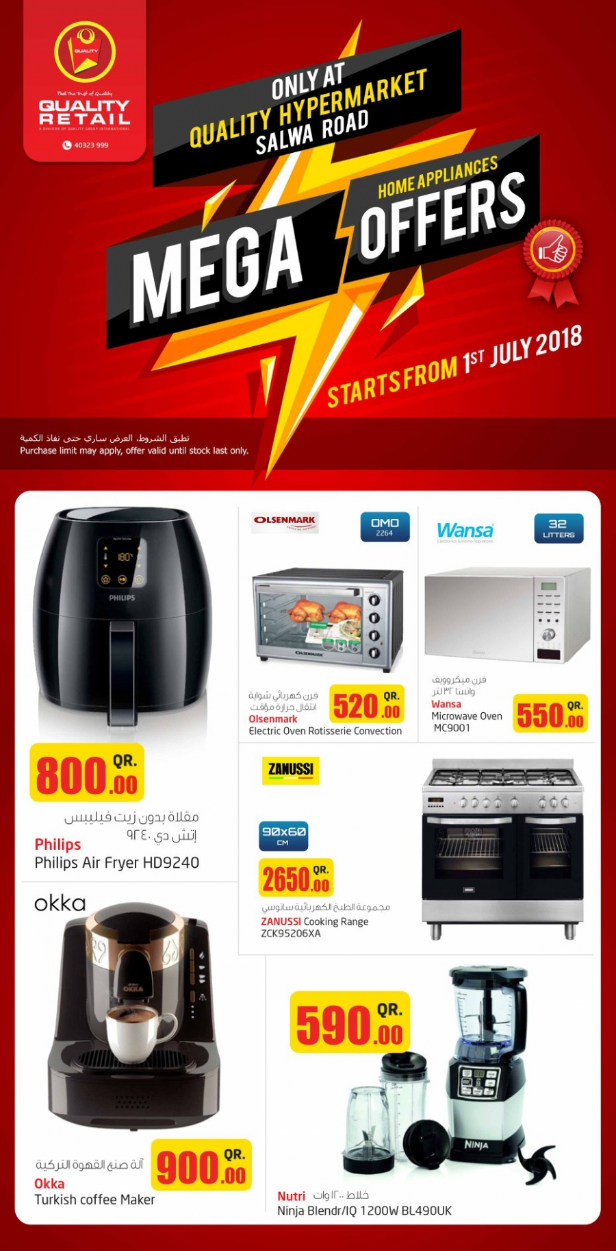 Quality Hypermarket Mega Offers