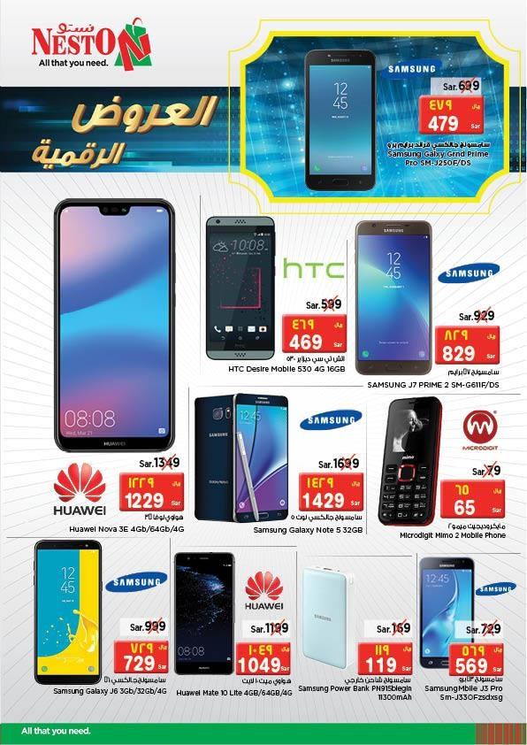 Nesto Happy Half Price Offers in Saudi Arabia
