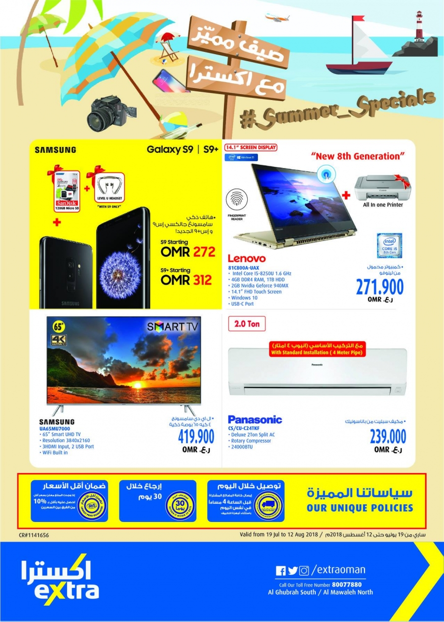 Extra Summer Special Offers in Oman
