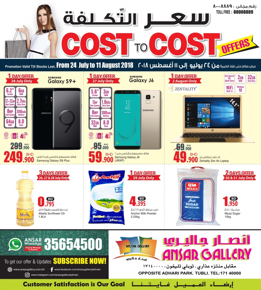 Ansar Gallery Cost To Cost Offers In Bahrain