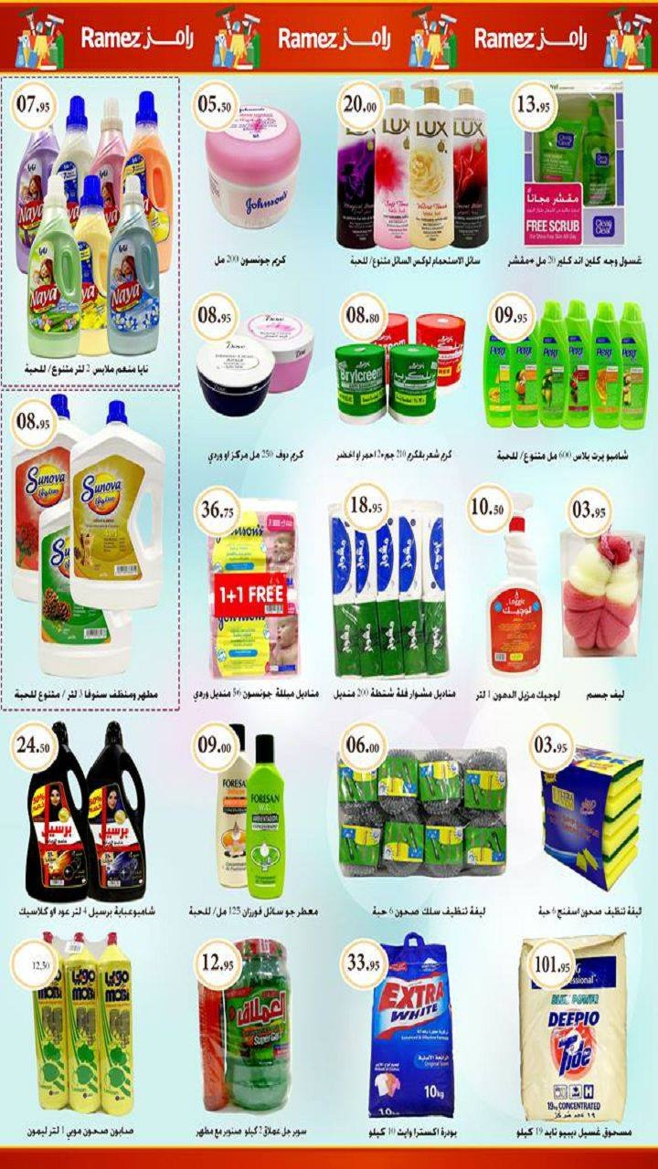 Ramez Eid offers in Saudi Arabia