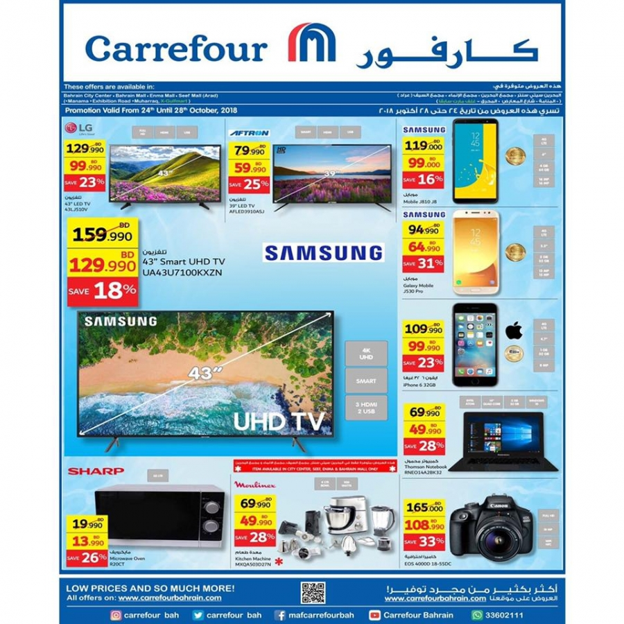 Carrefour Amazing Deals in Bahrain