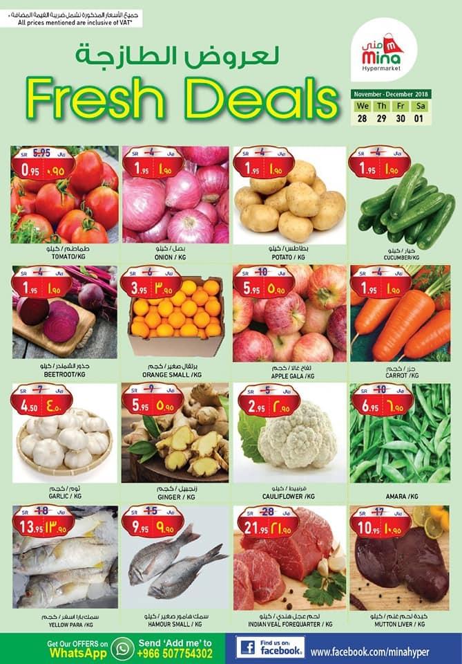Mina Hyper Amazing Deals