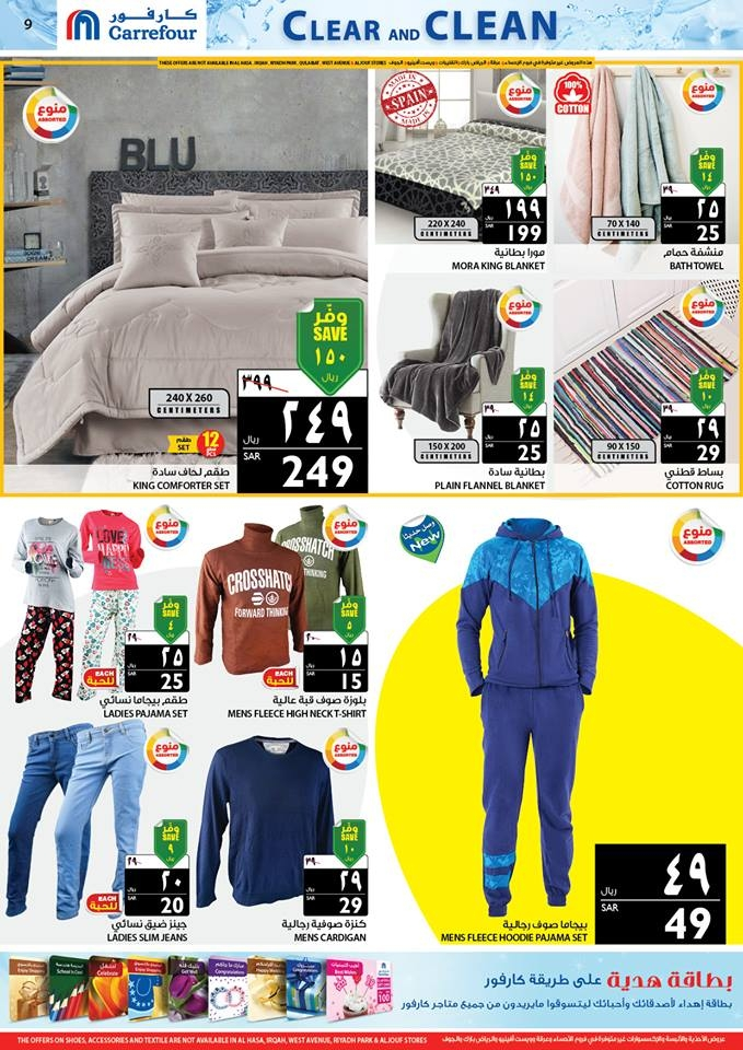 Carrefour Cleaning offers in Saudi Arabia
