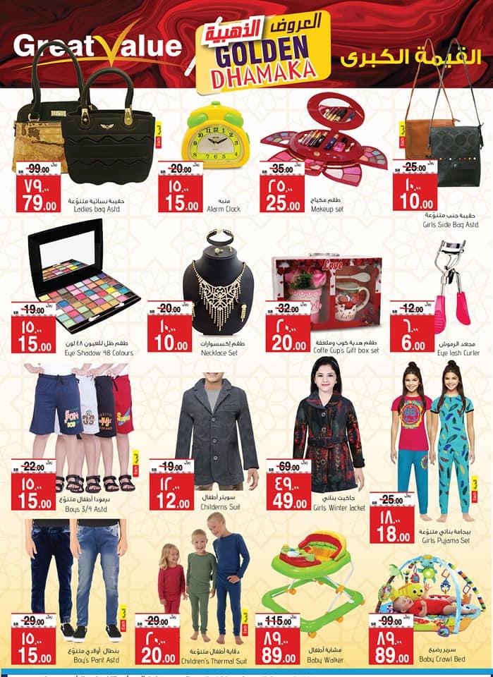 Al Madina Hypermarket Great Value Deals
