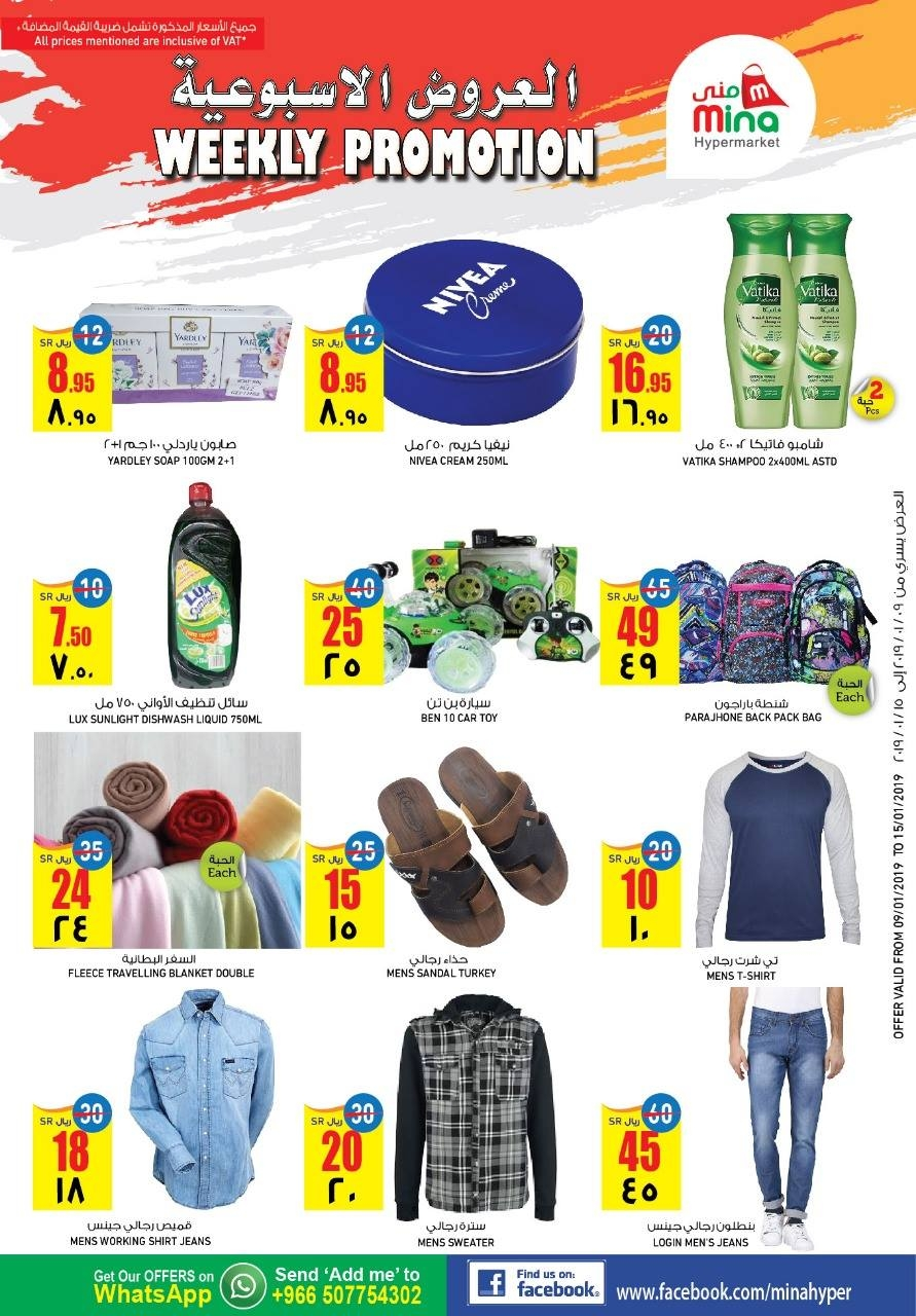 Mina Hyper Weekly Promotion