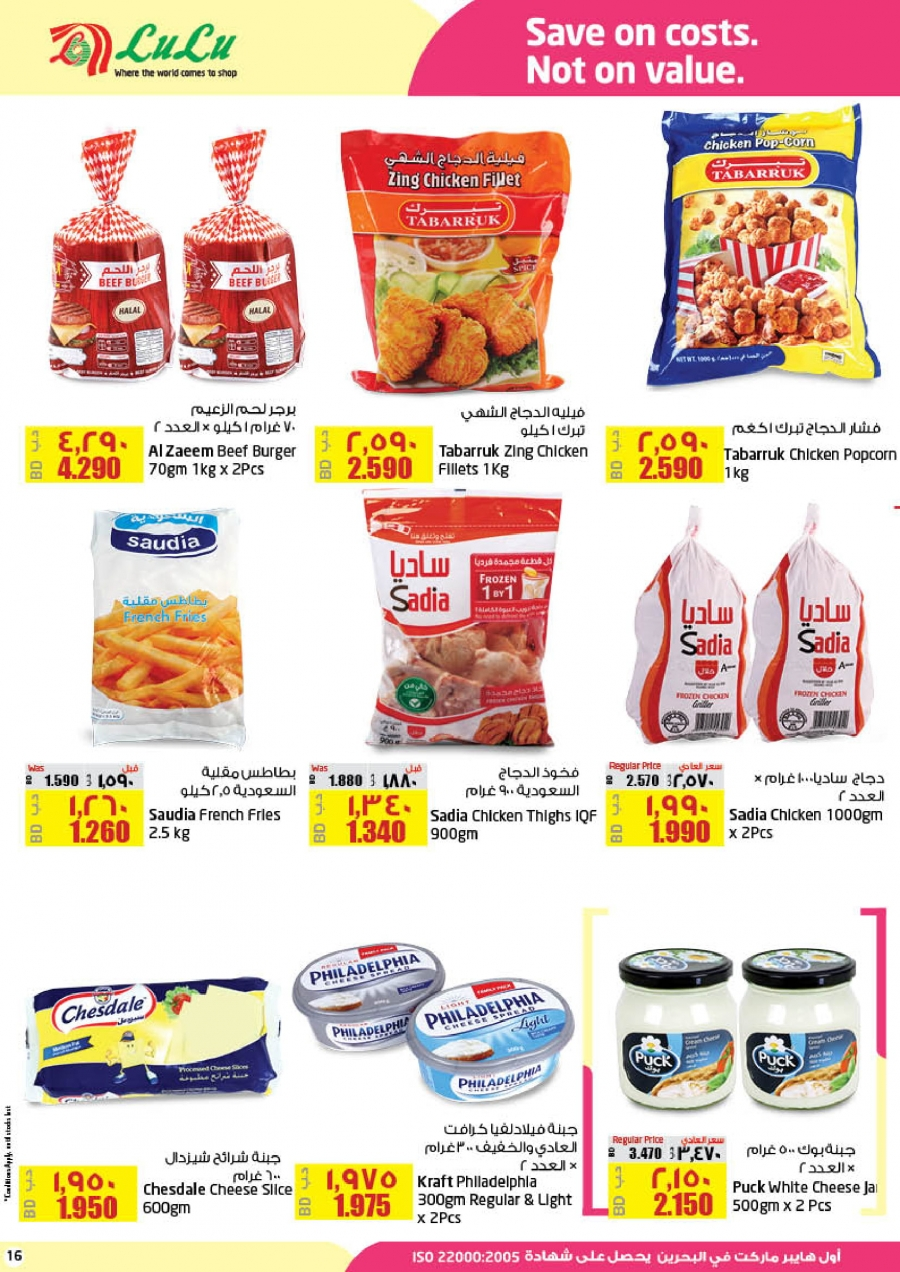 Lulu Hypermarket Flavours of India Deals In Bahrain