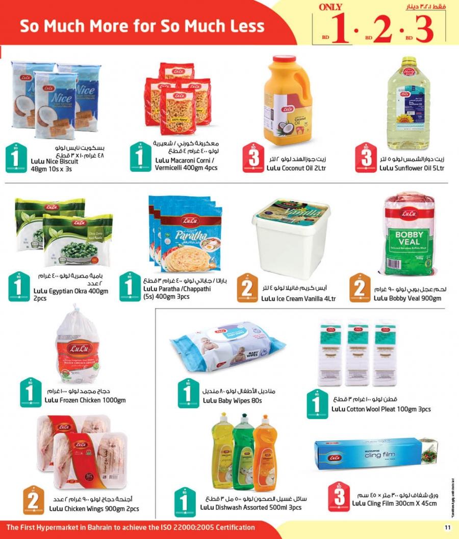 Lulu Hypermarket 1 BD  2 BD  3 BD  Offers