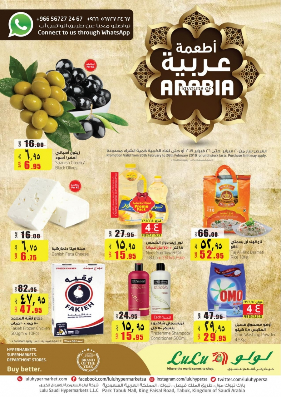 Lulu Hypermarket Flavours of Arabia Offers
