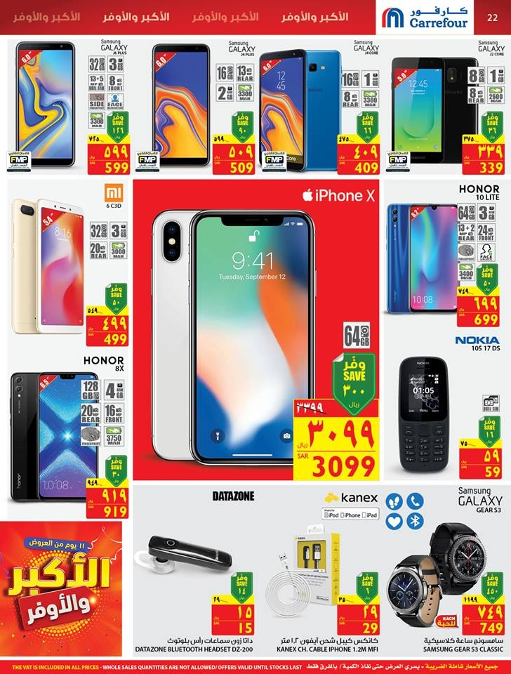 Carrefour Biggest & Greatest Saving Offers in Saudi Arabia