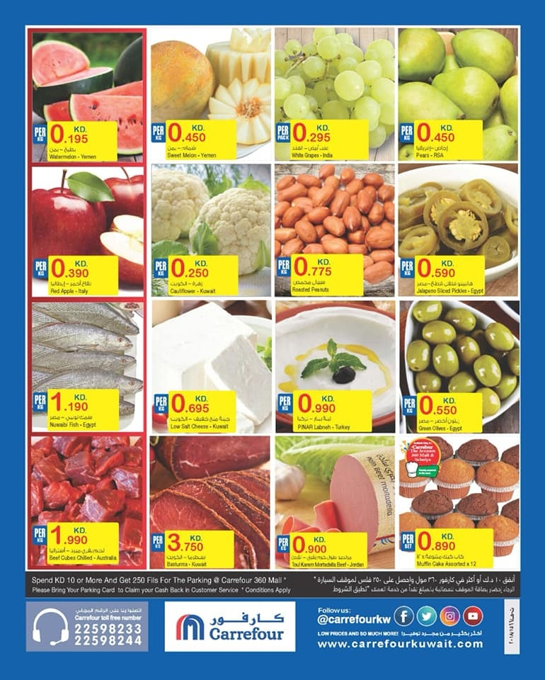 Carrefour Multimedia Offers In Kuwait
