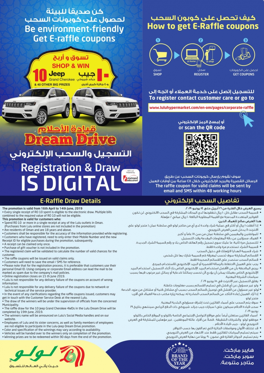 Lulu Hypermarket Dream Drive Offers in Oman