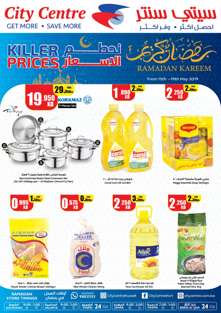 City Centre Super killer Price Offers in Kuwait