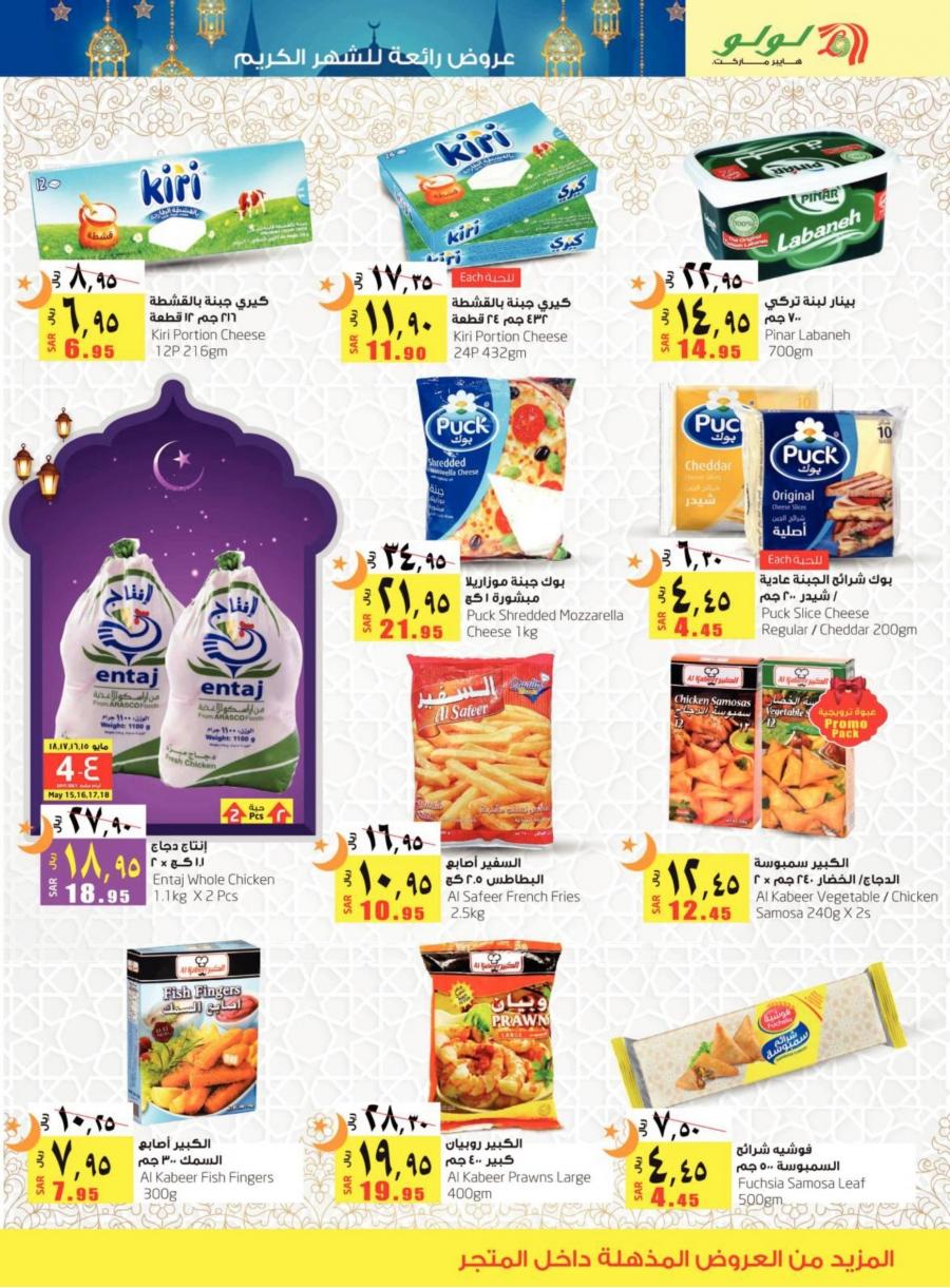 Lulu Hypermarket 50% Off & Ramadan Offers @ Al Khobar, Dammam, Al Jubail, Al-Hasa