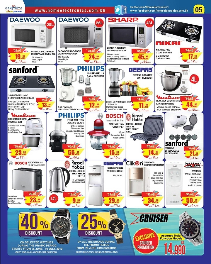 Home Electronics Cool Offers in Bahrain
