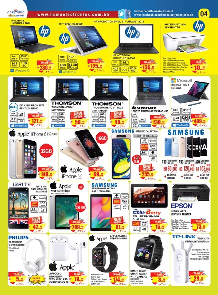 Home Electronics Back To School Offers in Bahrain