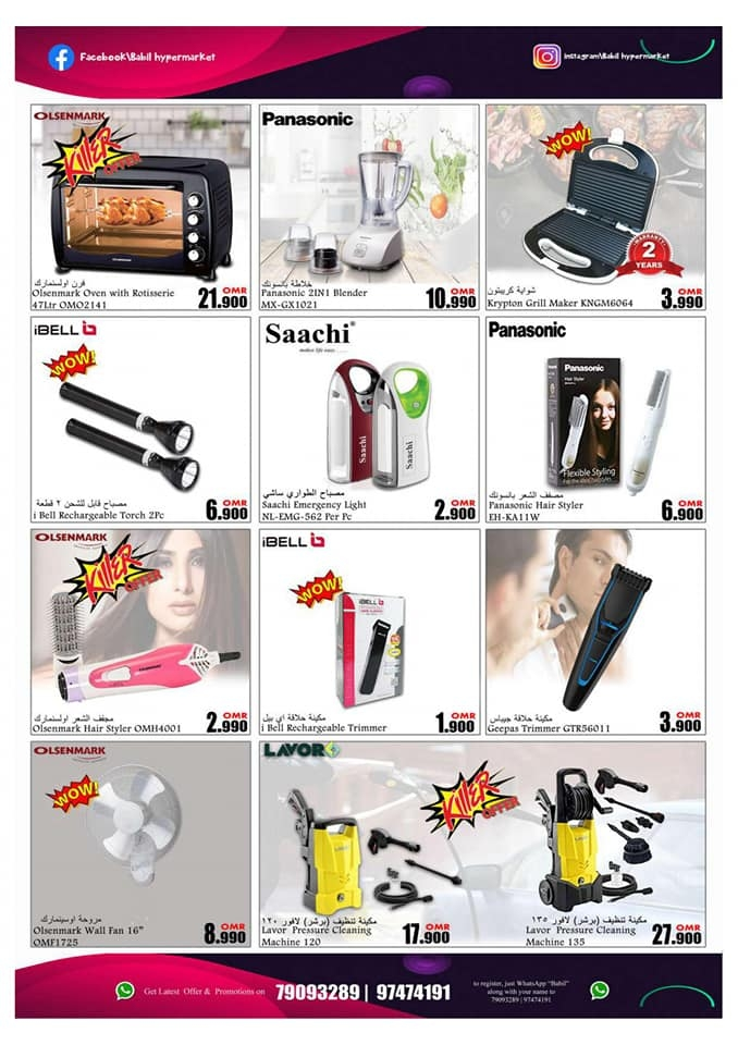 Babil Hypermarket Great Sales Promotion