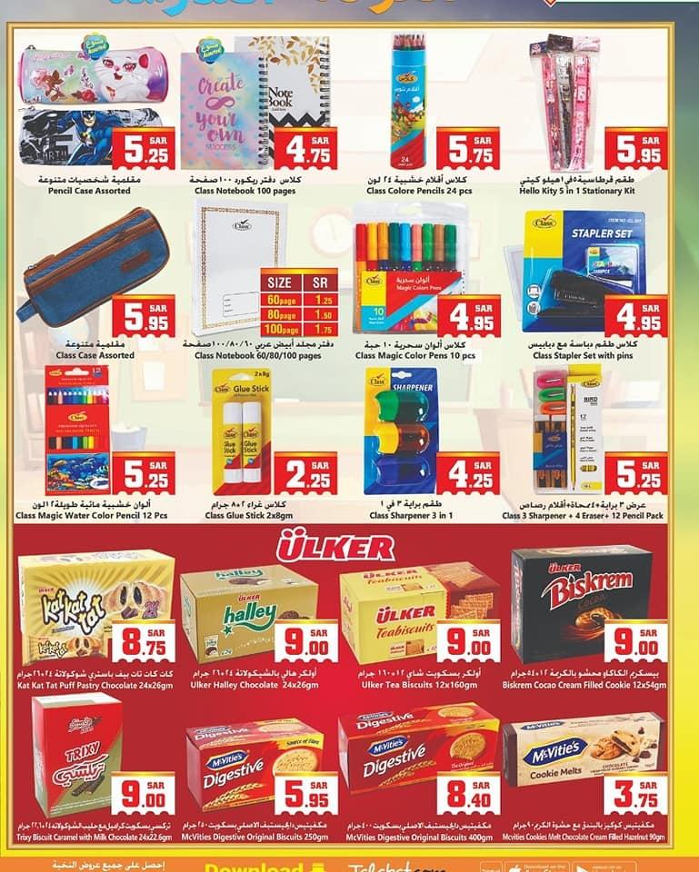 Al Nokhba Markets Back To School Offers