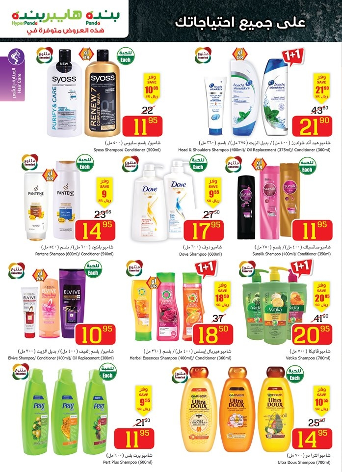 Hyper Panda Best Product With Great Price Offers In Ksa