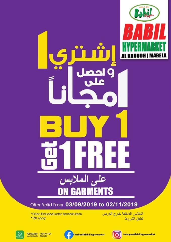 Babil Hypermarket Buy 1 Get 1 Free
