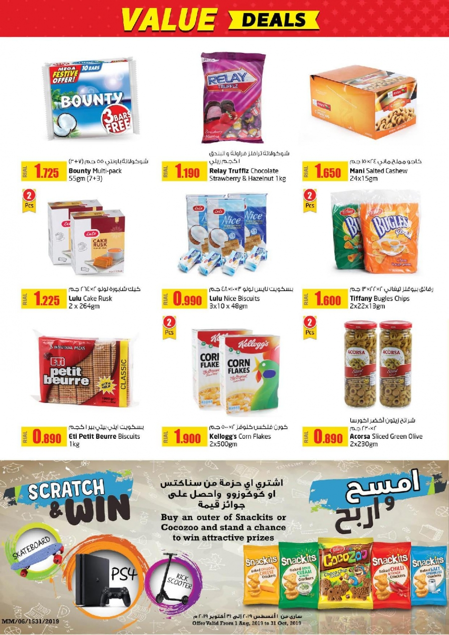 Lulu Hypermarket Super Value Deals in Oman