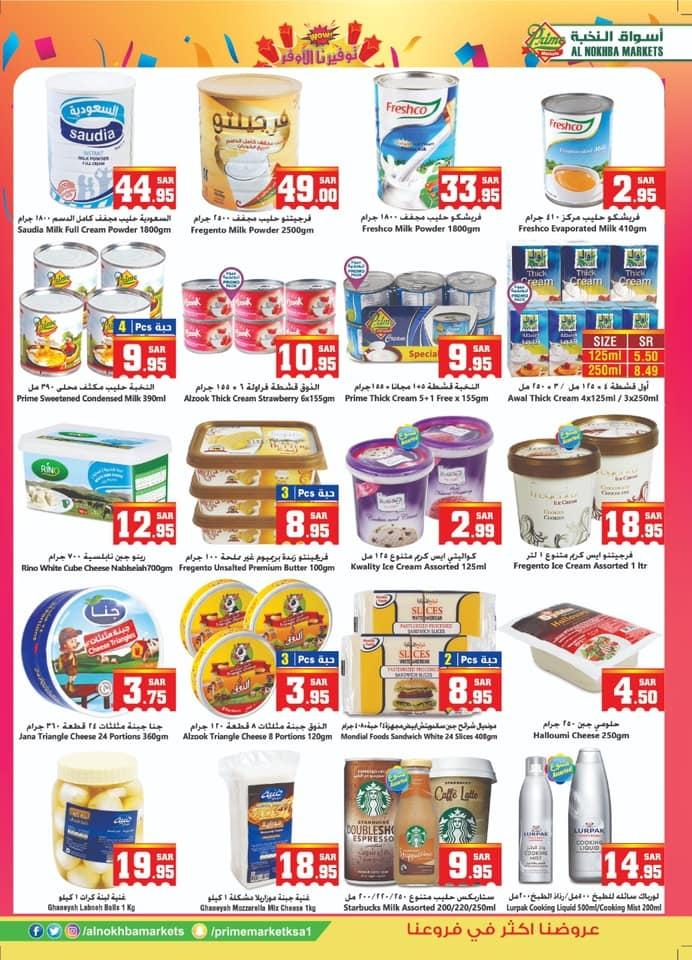 Al Nokhba Markets Wow Offers