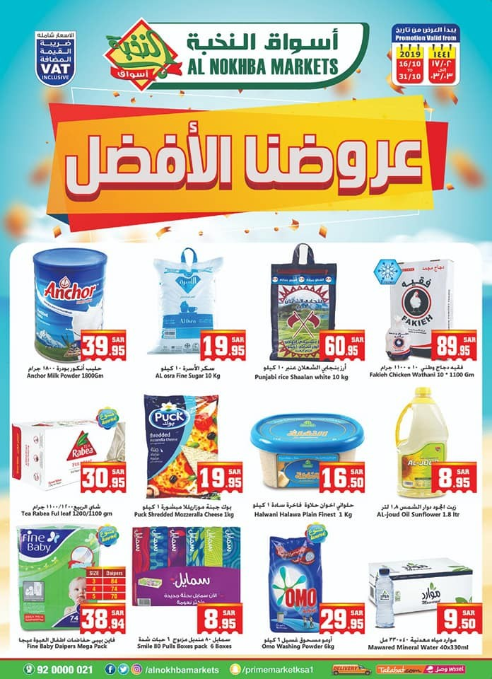 Al Nokhba Markets Great Promotions