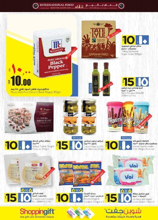 Lulu Jeddah 10 & 20 Offers