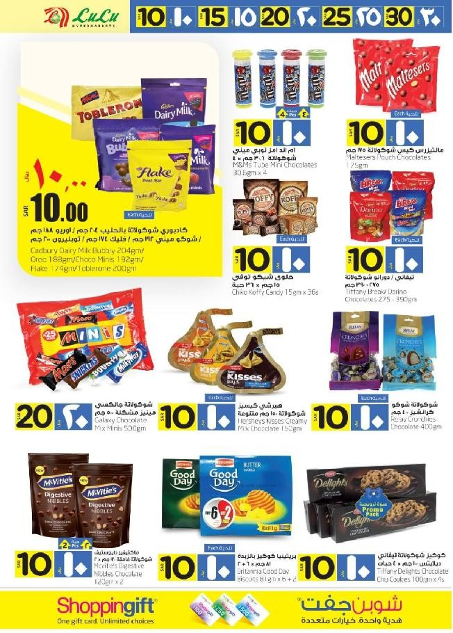 Lulu Jeddah 10 & 20 Offers