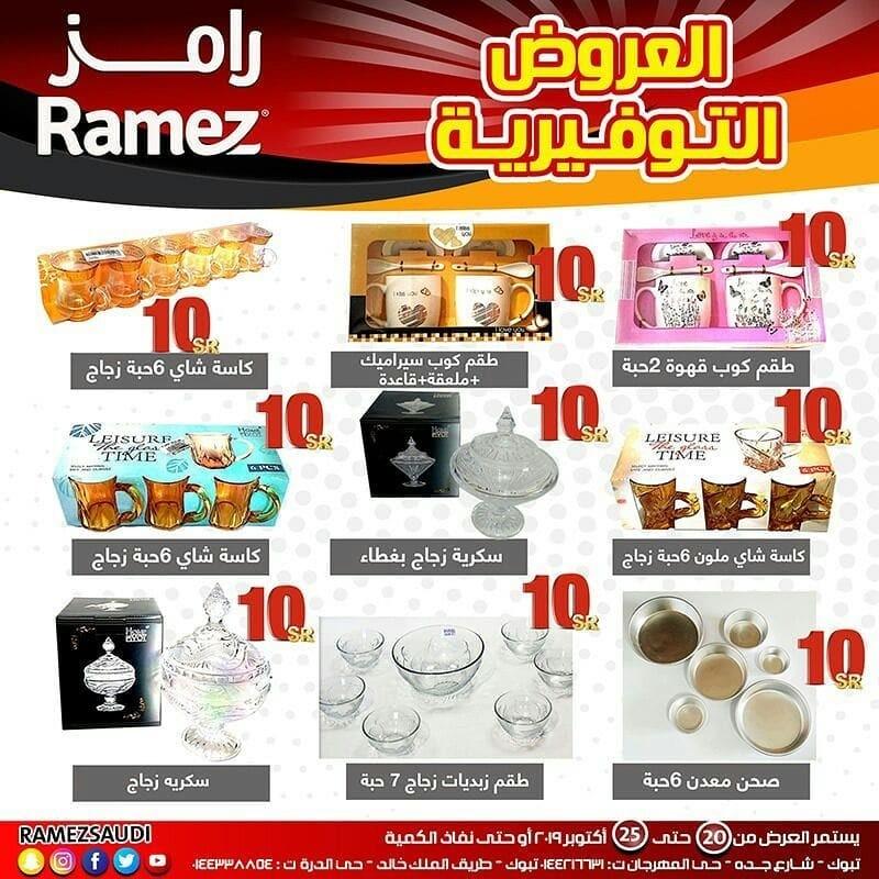 Ramez Best Offers