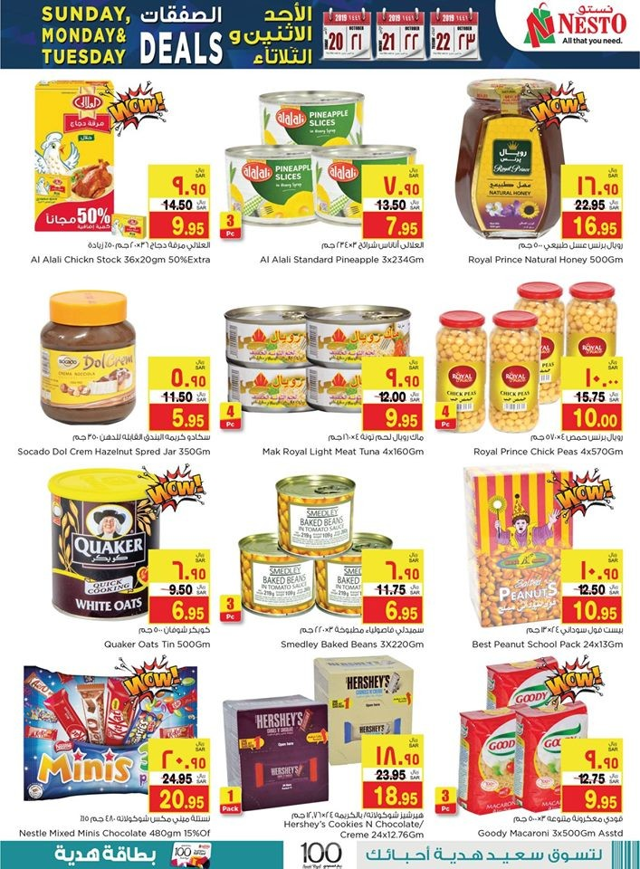 Hyper Nesto Dammam Best Offers