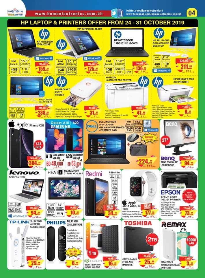 Home Electronics Bahrain Autumn Sale Offers