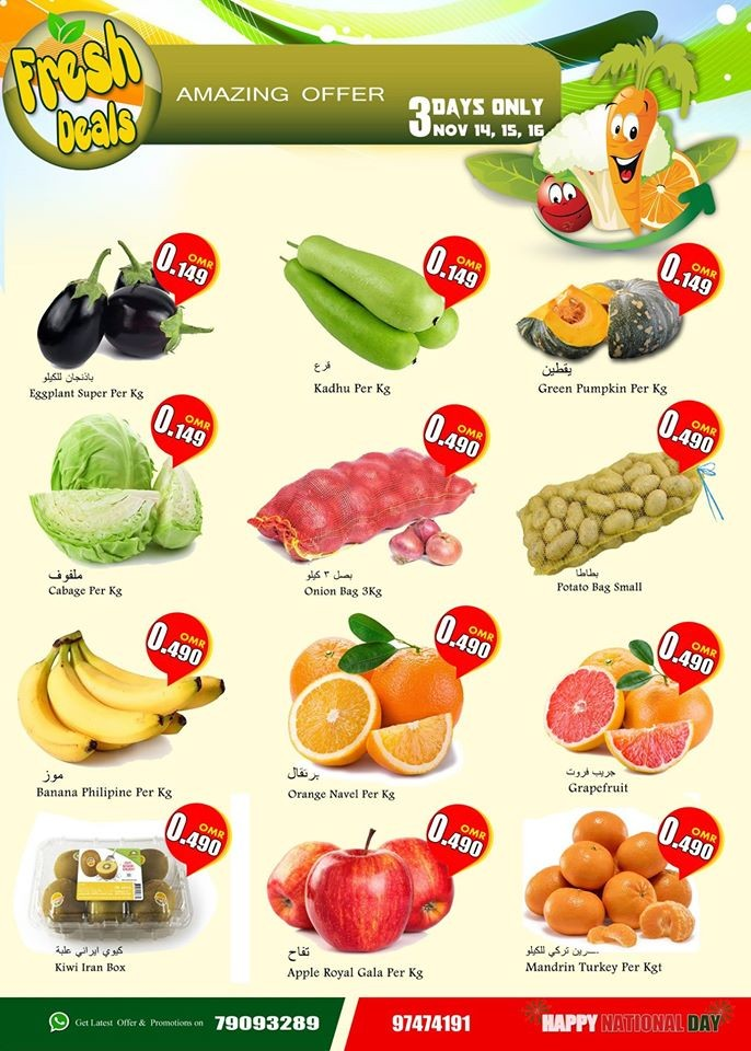 Babil Hypermarket National Day Offers