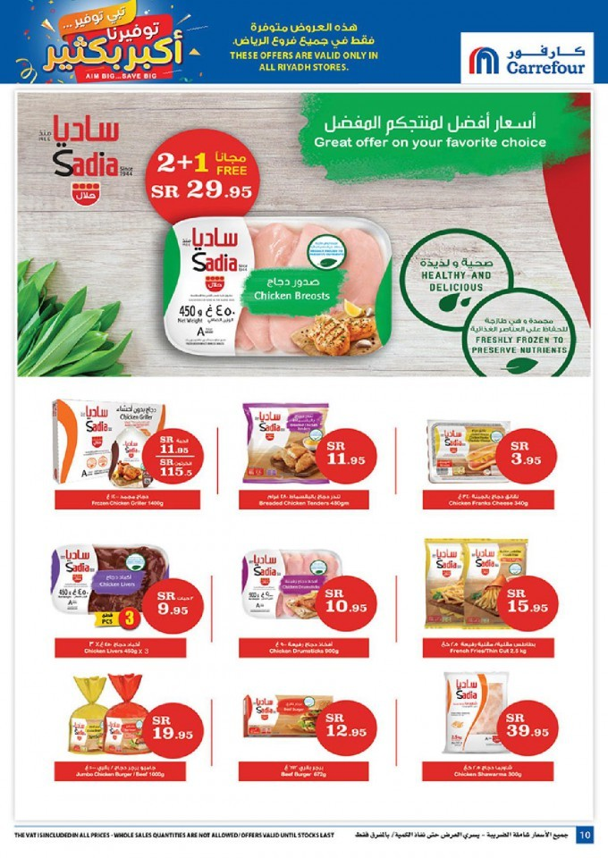 Carrefour Hypermarket Riyadh Big Saver Offers