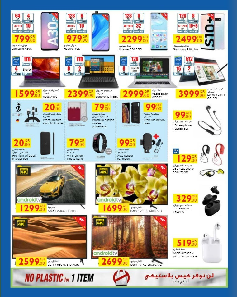 Carrefour Weekend Shopping Offers