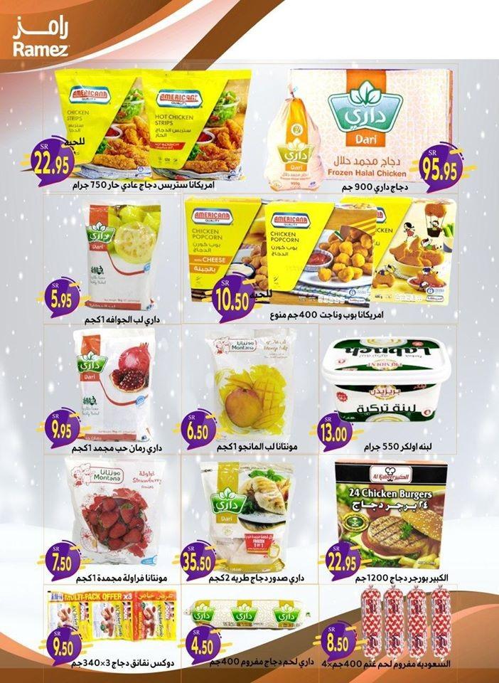 Ramez Hypermarket Riyadh Big Offers