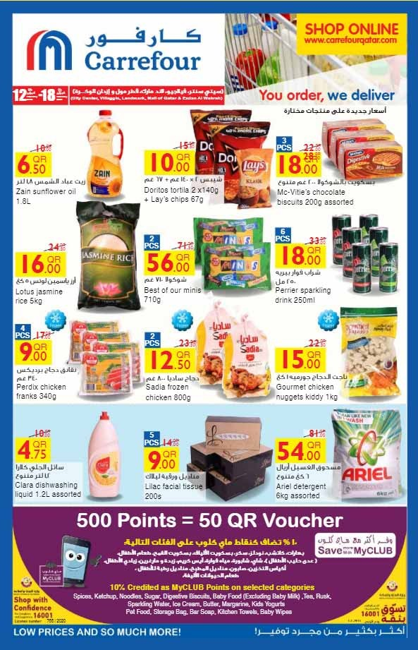 Carrefour Hypermarket Shopping Offers