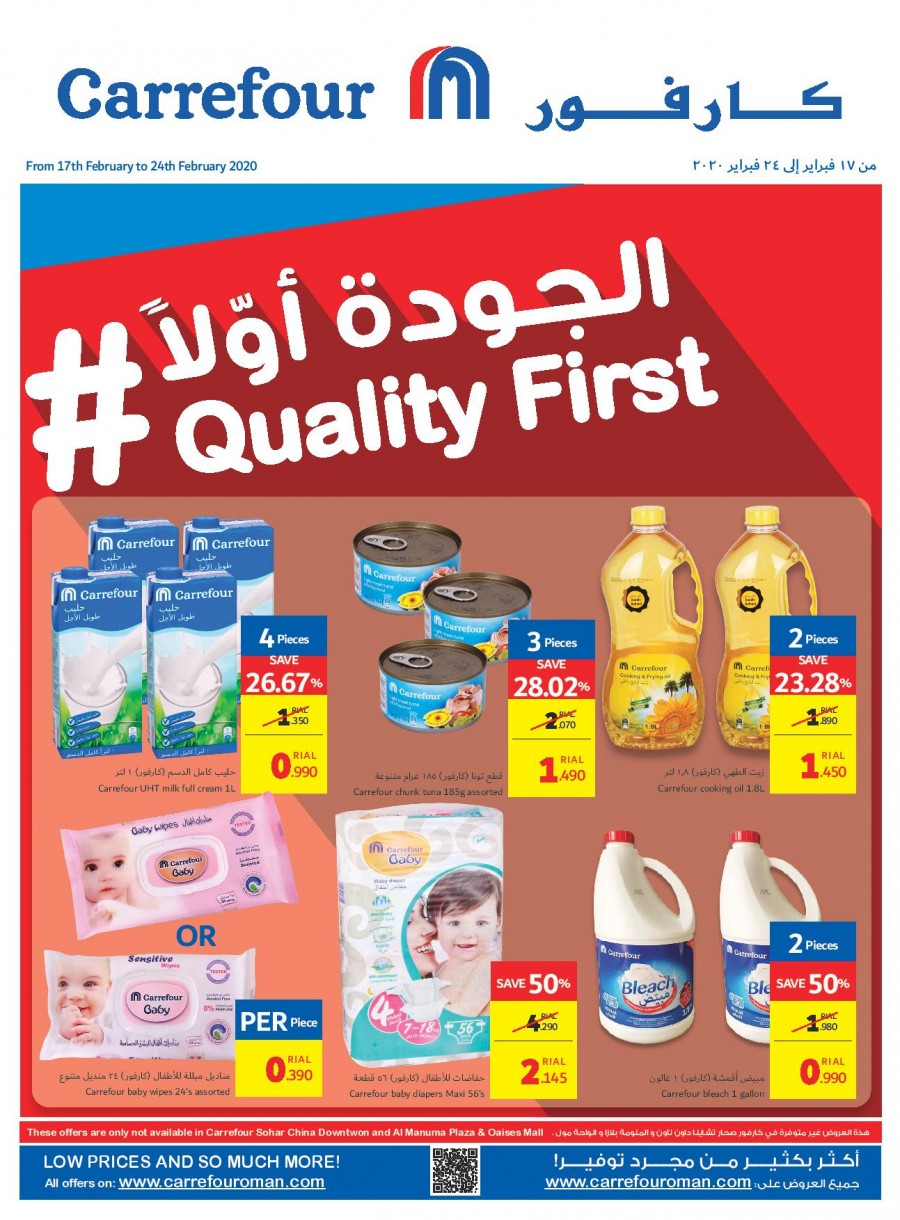 Carrefour Hypermarket Quality First Offers