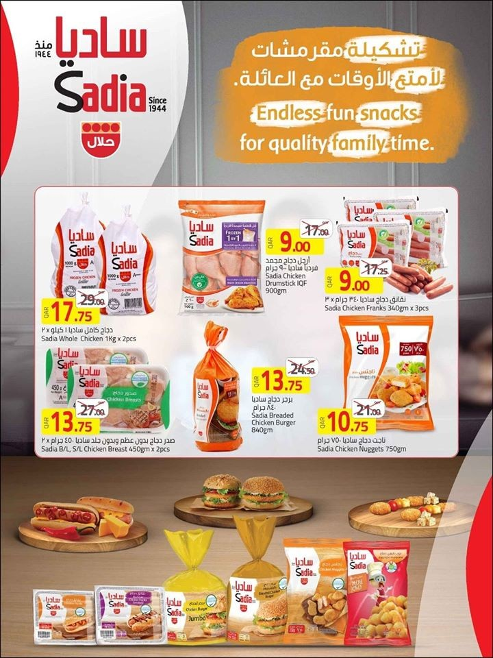Masskar Hypermarket Budget Saver Offers