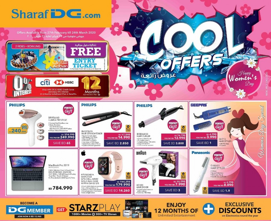 Sharaf DG Cool Offers