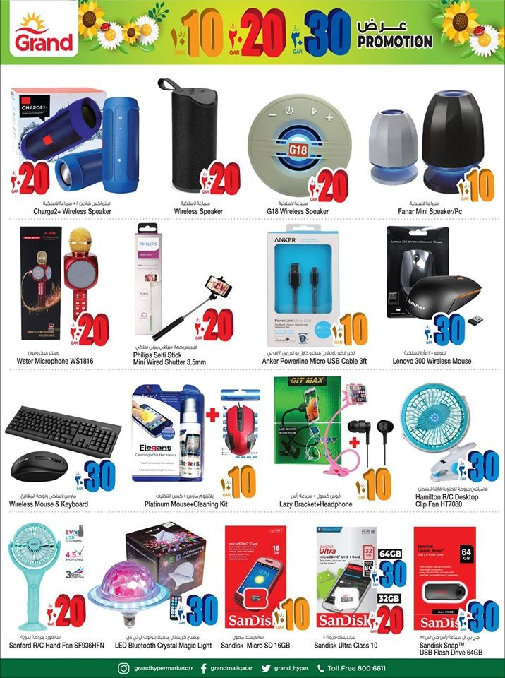 Grand Hypermarket QAR 10,20,30 Promotions