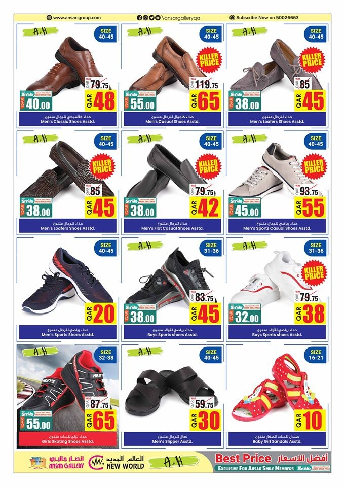 Ansar Gallery Lowest Prices Offers