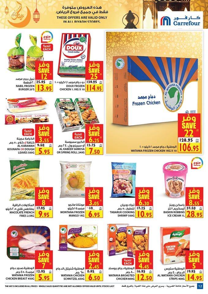 Carrefour Hypermarket Riyadh Ahlan Ramadan Offer