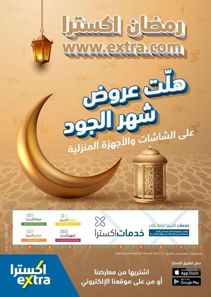Extra Stores Ahlan Ramadan Offers