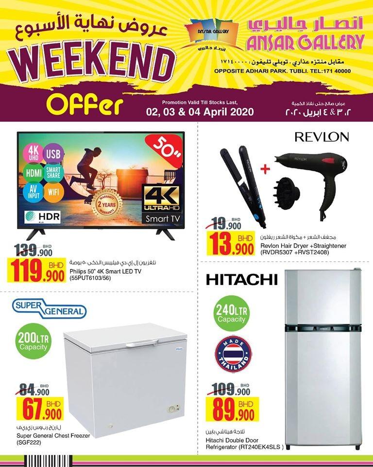 Ansar Gallery Weekend Offers