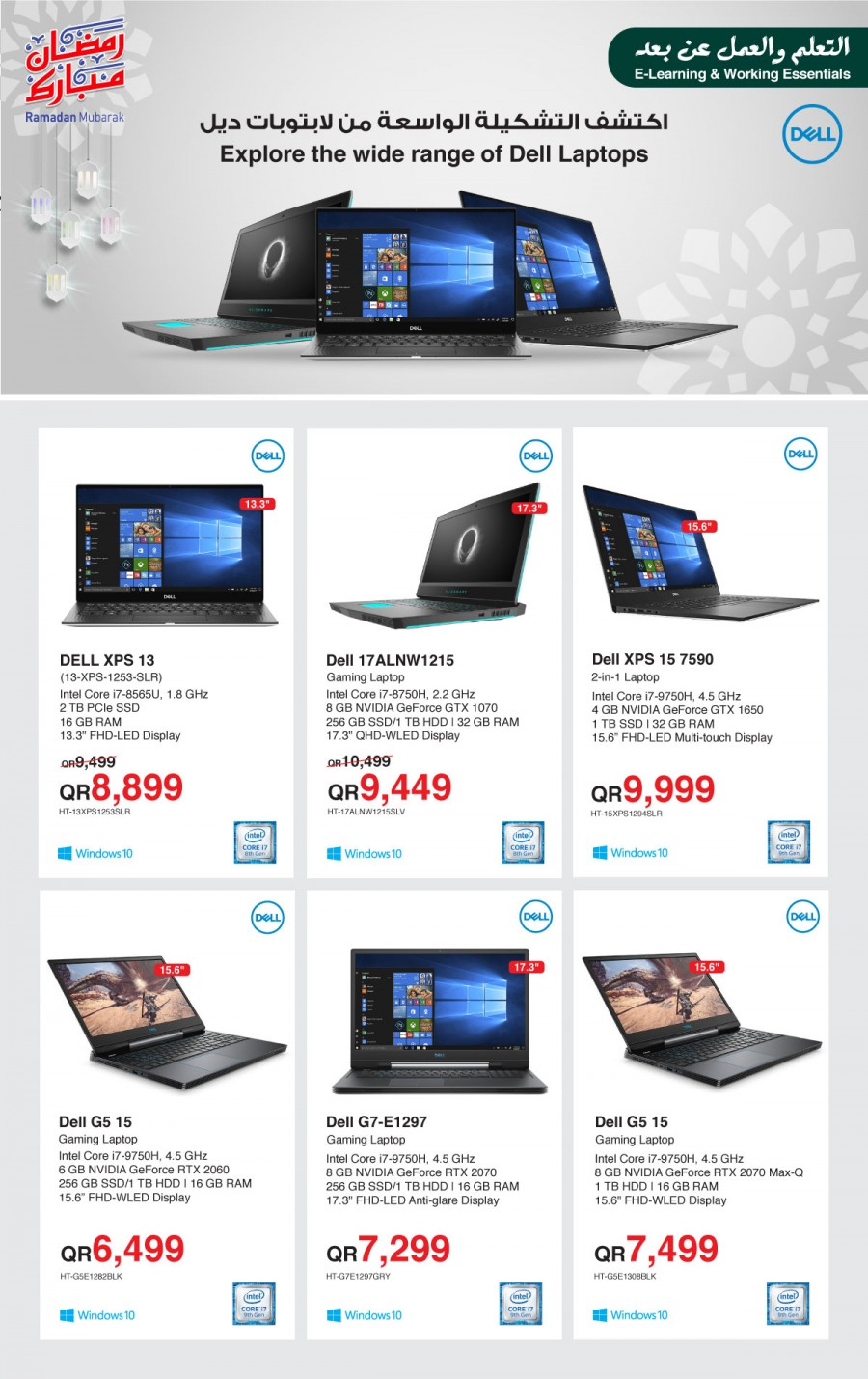 Jarir Bookstore Qatar Explore Wide Range Of Dell Laptops