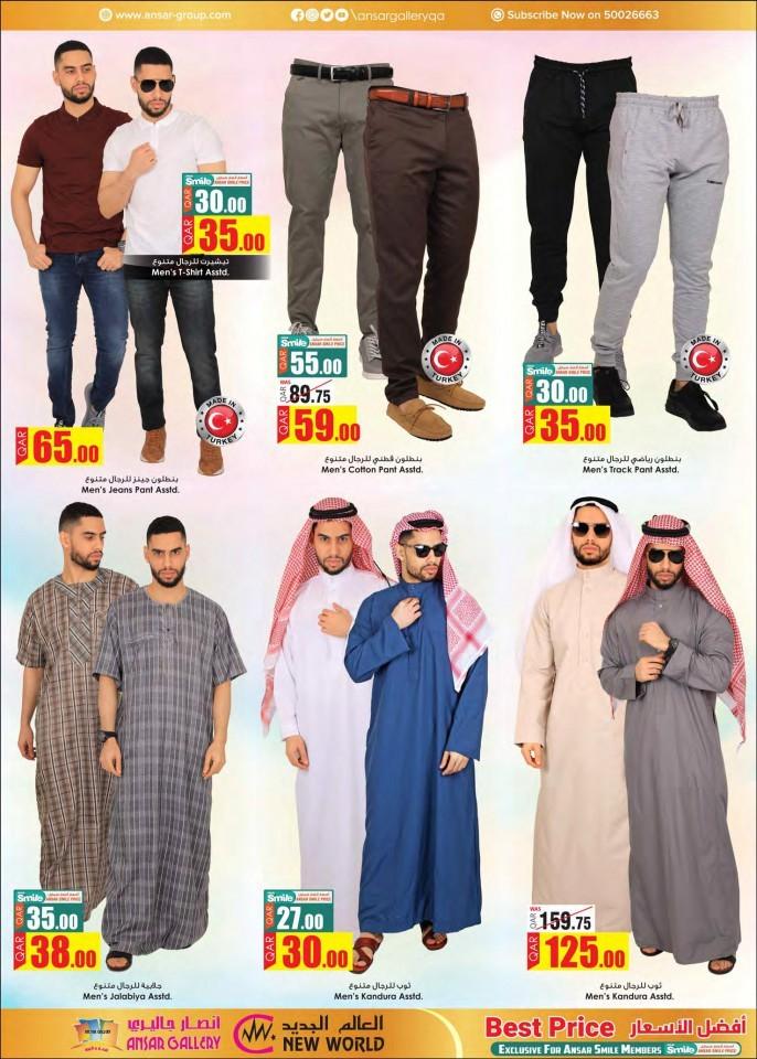 Ansar Gallery Eid Mubarak Offers