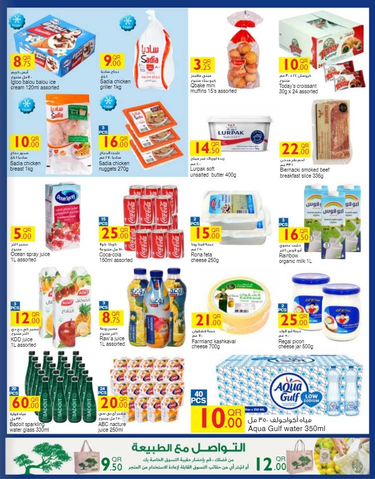 Carrefour Hypermarket EID Mubarak Offers