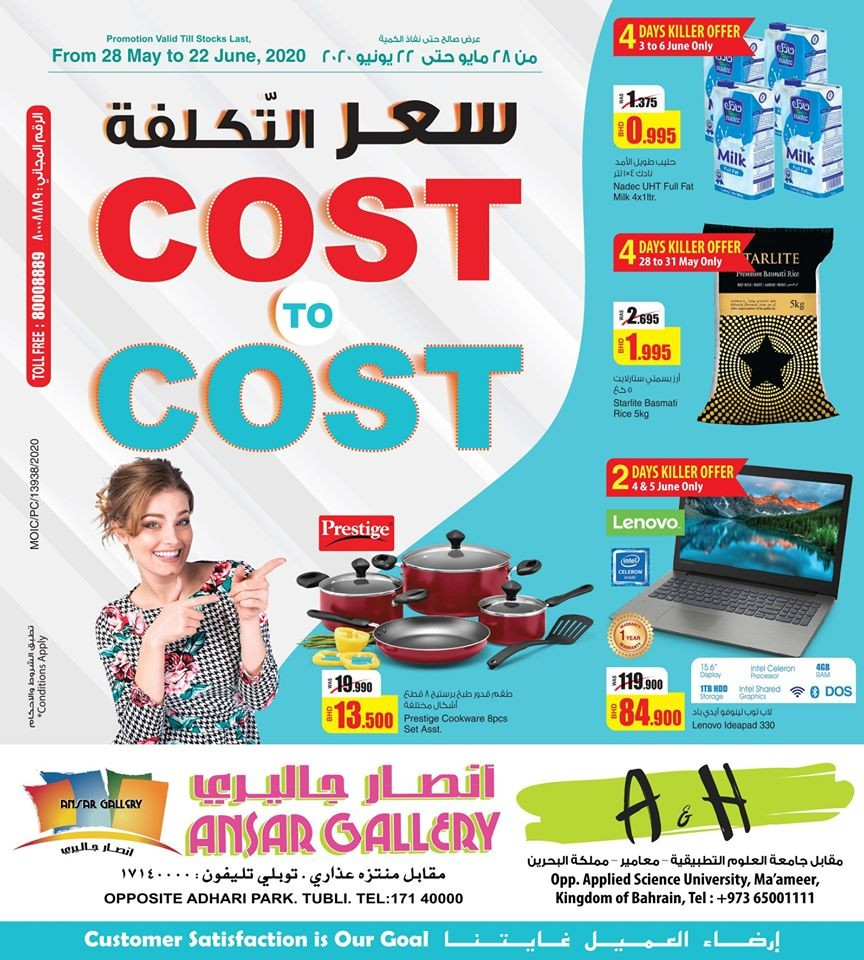 Ansar Gallery Cost To Cost Deals