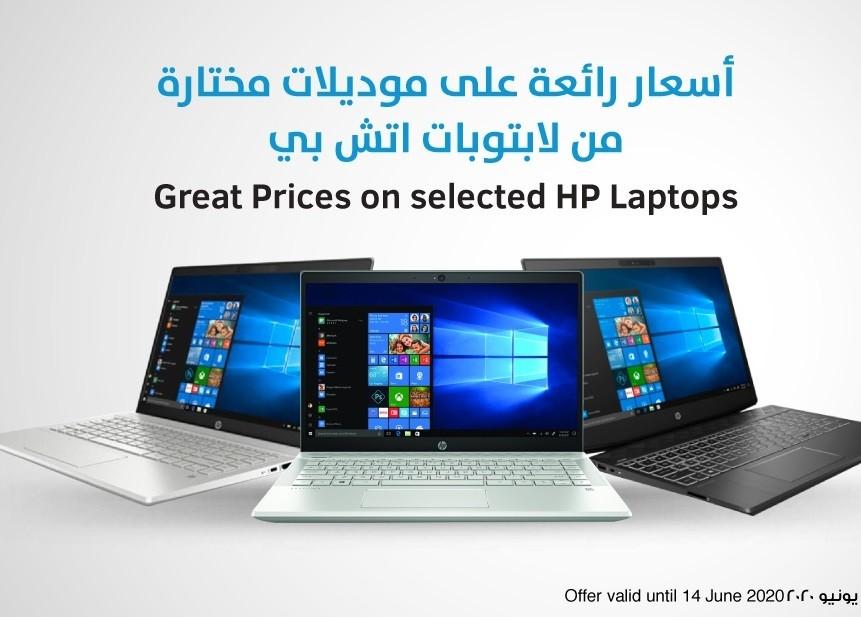 Jarir Bookstore Qatar Hp Laptops Great Prices Offers